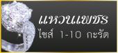 แหวนเพชร ไซส์ 1-10 กะรัต